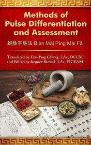 Methods of Pulse Differentiation and Assessment bian mai ping mai fa Bian Mai Ping Mai Fa buy book